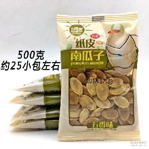 管氏阿宽纸皮南瓜子五香味5斤/袋休闲小包坚果炒货瓜子零食批发