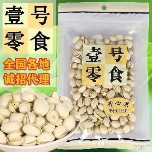 【壹号零食】批发坚果炒货食品-小包装原味开心果 厂家直批招代理