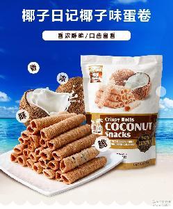 蛋卷饼干 椰子味蛋卷250g 椰子日记 休闲饼干 泰国进口