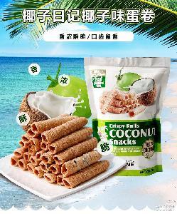 鸡蛋卷 椰子味蛋卷 饼干 80g 泰国进口椰子日记 椰子味