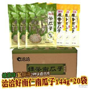 洽洽好南仁茶瓜子144g*20袋/箱绿茶味南瓜子独立小包不上火瓜子