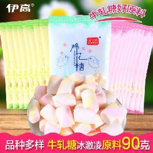 伊高棉花糖软糖牛轧糖原料90g*20袋纯白柱形组合装冰激凌糖果
