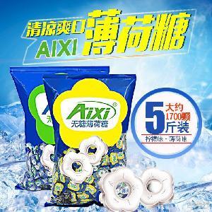 AIXI无糖薄荷糖清凉润喉硬糖商务前台接待零食糖果喜糖2500g