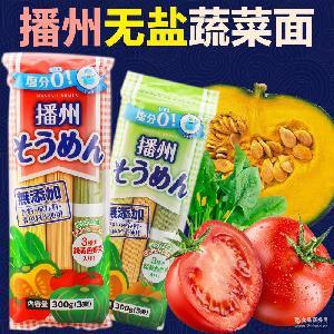不含盐 日本播州营养宝宝辅食菠菜南瓜番茄胡萝卜细面蔬菜面条