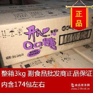 旺旺开心QQ糖水果汁味橡皮喜糖果 软糖怀旧零食 散称3kg正品 整箱