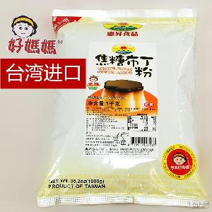 1KG 进口台湾惠昇好妈妈烘培原料奶茶店焦糖果冻粉布丁粉1公斤