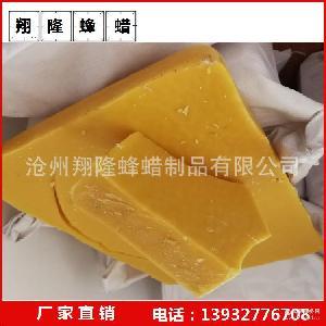专业生产蜂蜡 纯天然蜂蜡 白蜂蜡 黄蜂蜡 厂家直销质优价廉