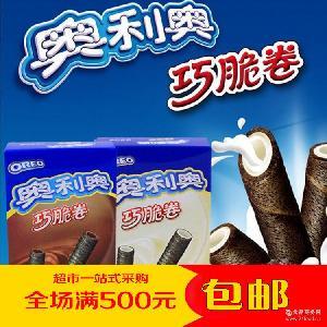 奥利奥55g巧脆卷 脆饼干巧克力卷奥利奥饼干微商零食厂价批发包邮