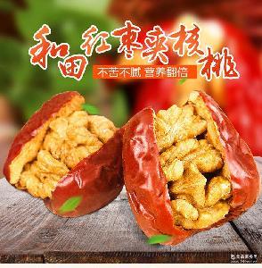 陕西特产特级红枣夹核桃 干果炒货微商货源一件代发150g*2袋