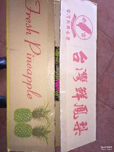 菠萝美味批发 凤梨新鲜好吃 新鲜水果 正宗
