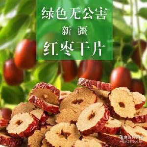 厂家直销送礼佳品红枣干片精品上市香脆无核干红枣圈枣子营养美味