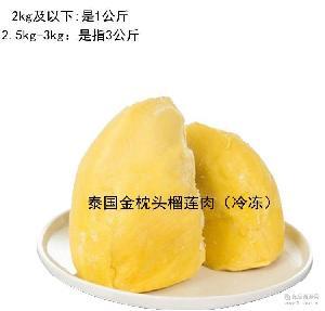 约 6斤(净重) 泰国冷冻金枕头去核榴莲10个×300g