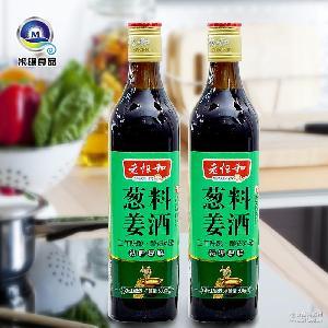 老恒和葱姜料酒(三年陈酿)500ml*12瓶 欢迎批发 料酒祛腥提香