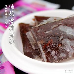 批发浦城特产 特色酸枣糕 洛神花糕 木樨园桂花玫瑰茄糕 300G