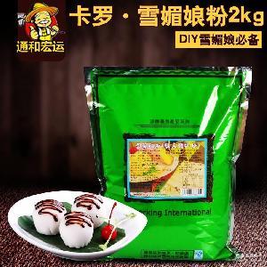 奶茶甜品烘培原料特价批发台湾派德卡罗雪莓娘粉2kg/包袋装预拌粉