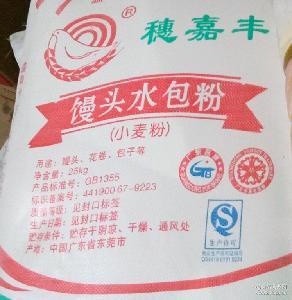 馒头粉 水包粉 小麦粉 穗嘉丰馒头水包粉25kg 面粉