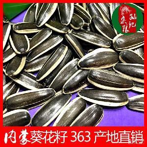 优质大颗粒生瓜子批发 内蒙生葵花籽363 新货25kg产地直销 赤峰