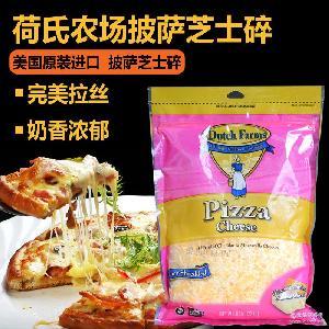 美国原装进口荷氏农场匹萨碎奶酪227g*12