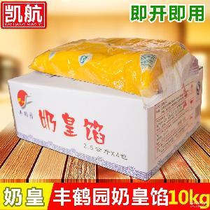 奶黄馅 烘焙原料 包子点心馅料 2.5KG包*4/箱 丰鹤园奶皇馅