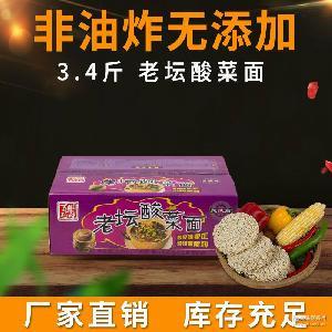 厂家 非油炸爽滑健康面条 3.4斤老坛酸菜牛肉面 箱装营养手工拉面