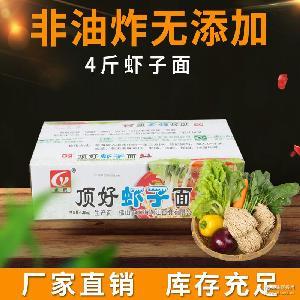 厂家出售 4斤永达成虾子面 天然五谷面条 非膨化绿色健康面条