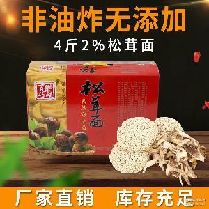 4斤2%松茸面批发 绿色营养手工面条厂家 健康好吃非油炸面条