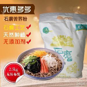 五谷杂粮面粉 精选细磨苦荞面粉 新品农家2.5kg 苦荞粉批发 晨亿