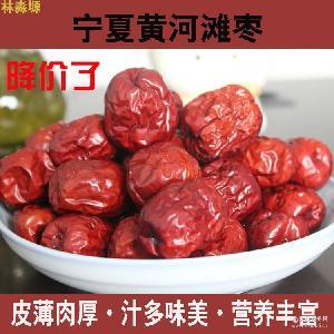 宁夏特产批发 正品红枣干果红枣 新品上市 纯天然宁夏黄河滩枣