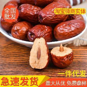 自然吊干红枣干休闲食品干果500g 新疆特产二级和田骏枣免洗骏枣