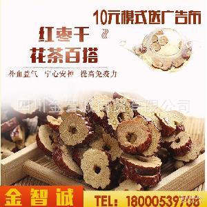 无核枣片 江湖地摊热卖10元模式红枣圈 红枣干若羌枣干枣片