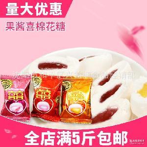 正品保真徐福记 结婚庆喜糖果批发 果酱喜棉花糖散装500g