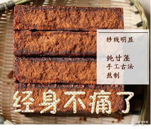 纯正月子红糖块产妇土方正宗经期老蔗糖古孕妇黑糖土纯手工500g