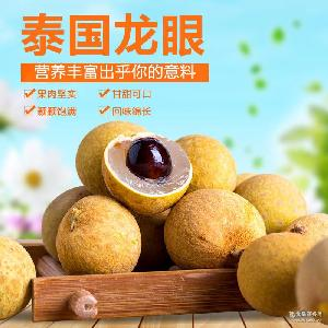 泰国龙眼新鲜桂圆应季时令热带桂圆进口水果5斤装现发空运包邮