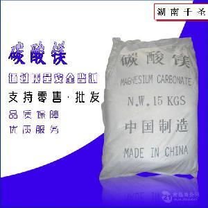 批发零售食品级 碳酸镁