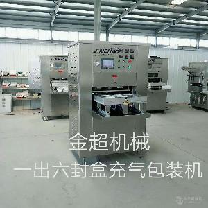 立式多功能虾酱专业真空包装机