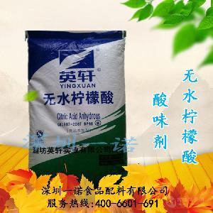 批发供应 无水柠檬酸 食品级  无水柠檬酸 酸度调节剂  质量保证