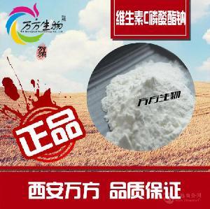 维生素C磷酸酯钠99%   食品级VC磷酸酯钠价格