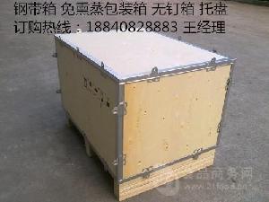 钢带木箱别称钢带包边木箱钢边箱镀锌钢带木箱大连生产厂家