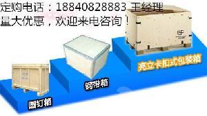 钢带木箱别称钢带包边木箱钢边箱镀锌钢带木箱