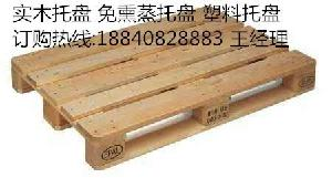 供应大型货物木质地托盘 超市熏蒸木托盘