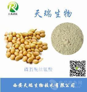 磷脂酰丝氨酸大豆油提取物1kg起订