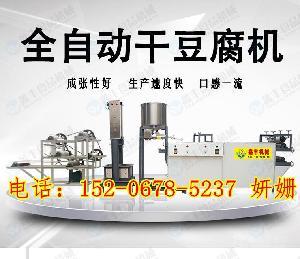 黑龙江鹤岗加工干豆腐机器 干豆腐皮机多少钱 干豆腐机去哪买