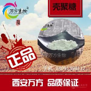 壳聚糖含量99%  天然原料  厂家直销