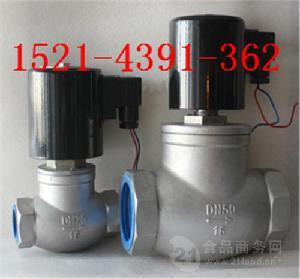 ZQDF-16P不锈钢丝口活塞式蒸汽电磁阀DN15 20 25 32 40 50