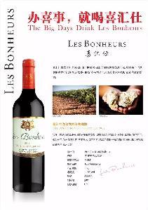 喜汇仕添普尼洛干红葡萄酒750ml