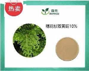 穗花杉双黄酮10%阿曼托双黄酮 卷柏提取物