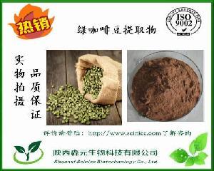 绿咖啡豆提取物 10:1 含绿原酸 植体厂家比例萃取 1公斤包邮