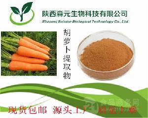 胡萝卜提取物10:1 胡萝卜粉 纯天然植物提取 免费拿样 现货供应