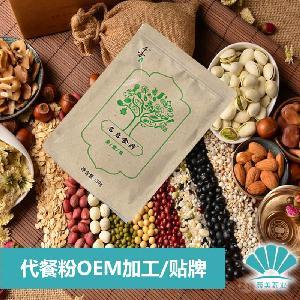 名启食疗全素食代餐粉 五谷膳食营养代餐包 代工