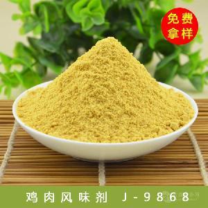 鸡肉风味剂 J-9868 食品级鸡肉香精 厂家直销